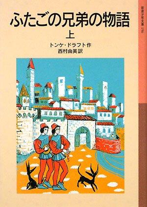 ふたごの兄弟の物語〈上〉 (岩波少年文庫)の詳細を見る