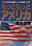 もっともっとアメリカ―アメリカを10倍知り、100倍楽しむ本