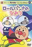 それいけ!アンパンマン ベストセレクション ロールパンナのひみつ [DVD] バップ