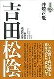吉田松陰 (言視舎 評伝選)