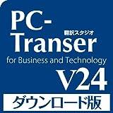 PC-Transer 翻訳スタジオ V24|ダウンロード版