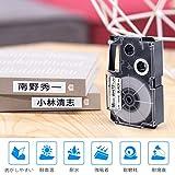 Airmall カシオ ネームランド ラベルライター テープ 白 XR-24WE 24mm 互換品 画像