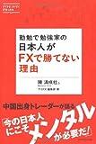 勤勉で勉強家の日本人がFXで勝てない理由