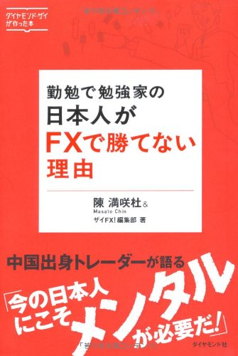 勤勉で勉強家の日本人がFXで勝てない理由の詳細を見る