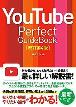 [タトラエディット]のYouTube Perfect GuideBook 改訂第4版