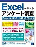 Excelを使ったアンケート調査―Excelによるアンケート集計システムを使う