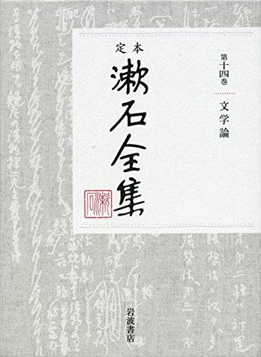文学論 (定本 漱石全集 第14巻)