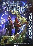 シャドウラン 4th Edition 上級ルールブック ストリート・マジック (Role&Roll RPGシリーズ)