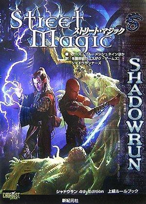 シャドウラン 4th Edition 上級ルールブック ストリート・マジック (Role&Roll RPGシリーズ)の詳細を見る