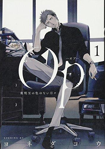 Op‐オプ‐ 夜明至の色のない日々(1) (イブニングKC)