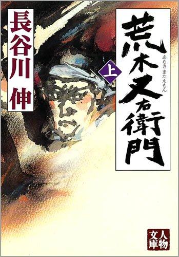 荒木又右衛門〈上〉 (人物文庫)