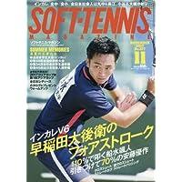 ソフトテニスマガジン 2017年 11 月号 [雑誌]