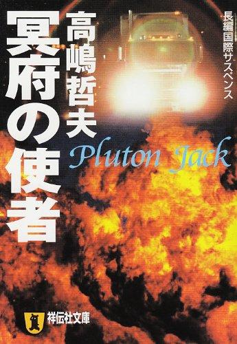 冥府の使者―Pluton Jack (祥伝社文庫)の詳細を見る