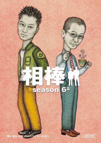 相棒 season6 上の詳細を見る