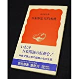 日本外交―反省と転換 (岩波新書)