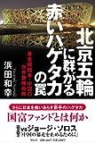 北京五輪に群がる赤いハゲタカの罠
