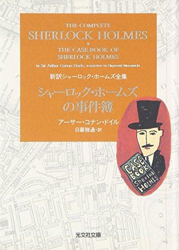 シャーロック・ホームズの事件簿 新訳シャーロック・ホームズ全集 (光文社文庫)の詳細を見る