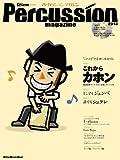 パーカッション・マガジン2013 (CD付) (リットーミュージック・ムック)