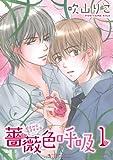 薔薇色呼吸 (1) (バーズコミックス ルチルコレクション)