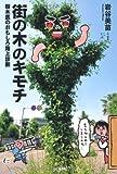 街の木のキモチ 樹木医のおもしろ路上診断 画像