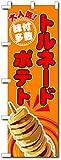 のぼり旗 トルネードポテト 大人気!味付け多数(スリム45x180cm(左チチ))