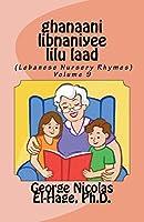Ghanaani Libnaniyee Lilu Laad (Lebanese Nursery Rhymes) Volume 9