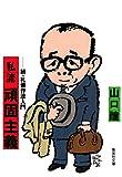 私流 頑固主義 続・礼儀作法入門 (集英社文庫)