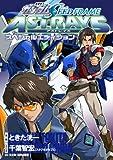 機動戦士ガンダムSEED FRAME ASTRAYSスペシャルエディション (電撃コミックス)