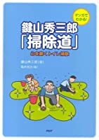 鍵山秀三郎「掃除道」―心を磨くトイレ掃除 マンガでわかる!