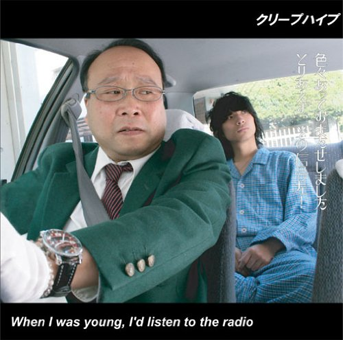 When I was young,I'd listen to the radioの詳細を見る