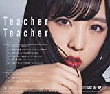52nd Single「Teacher Teacher」<Type A>通常盤 画像