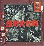 怪奇大作戦 パーフェクトコレクション LD-BOX [Laser Disc]