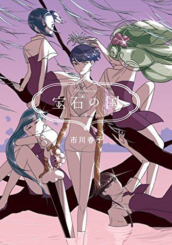 宝石の国(8) (アフタヌーンコミックス)