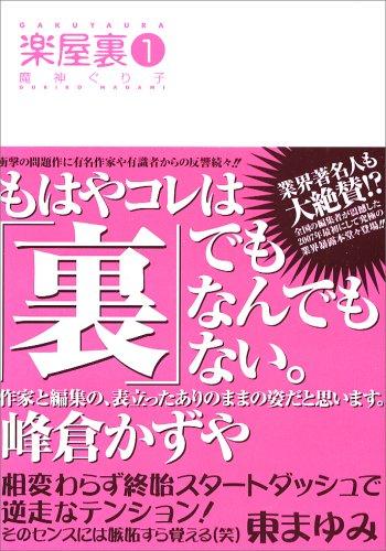 楽屋裏 (1) (IDコミックス ZERO-SUMコミックス)の詳細を見る