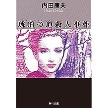 琥珀の道殺人事件 「浅見光彦」シリーズ (角川文庫)