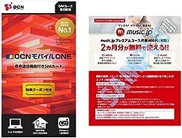 【music.jp クーポン特典付】OCN モバイル ONE 音声通話+LTEデータ通信SIMカード 月額1,728円(税込)~(マイクロ、ナノ、標準)