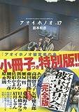 アオイホノオ 17 被害者の会小冊子付特別版 (少年サンデーコミックススペシャル)