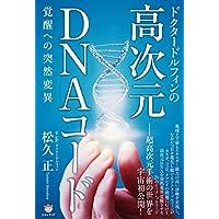 ドクタードルフィンの 高次元DNAコード  覚醒への突然変異