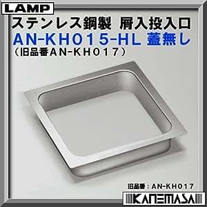 ステンレス鋼製 屑入投入口 角型 【LAMP】 スガツネ AN-KH015-HL 蓋無 サイズ:□170 ヘアライン