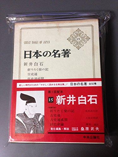 日本の名著〈15〉新井白石 (1969年)