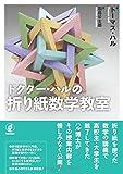 日本評論社 トーマス・ハル ドクター・ハルの折り紙数学教室の画像