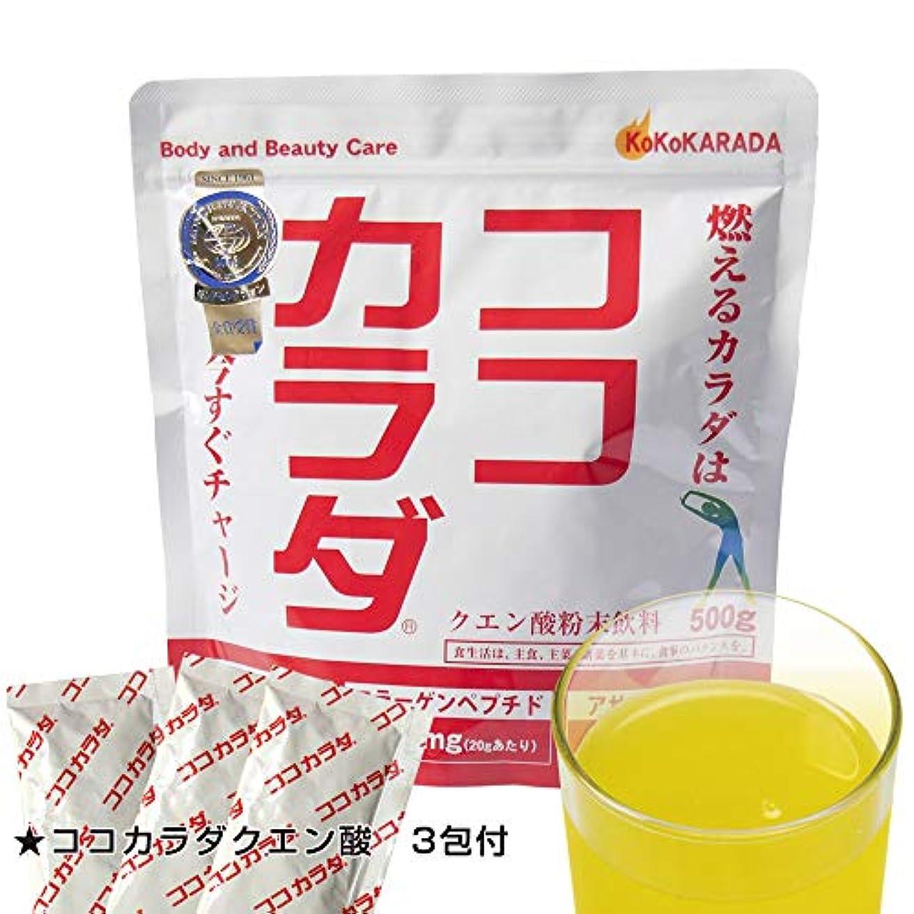 把握不毛嫉妬ココカラダ 500g (クエン酸+アサイー粉末飲料) ※クエン酸 10g×3包付