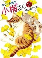 キジトラ猫の小梅さん 15巻 (ねこぱんちコミックス)