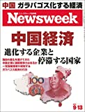 週刊ニューズウィーク日本版 特集中国経済