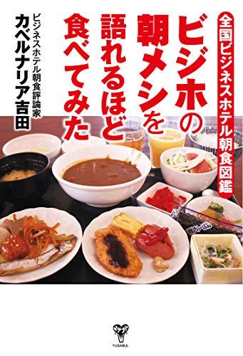 全国ビジネスホテル朝食図鑑 ビジホの朝メシを語れるほど食べてみた