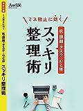 日経ビジネスアソシエ 2018年 4 月号