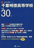 千葉明徳高等学校 H30年度用 過去4年分収録 (高校別入試問題シリーズC20)