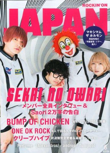 ROCKIN'ON JAPAN (ロッキング・オン・ジャパン) 2014年 06月号 [雑誌]の詳細を見る