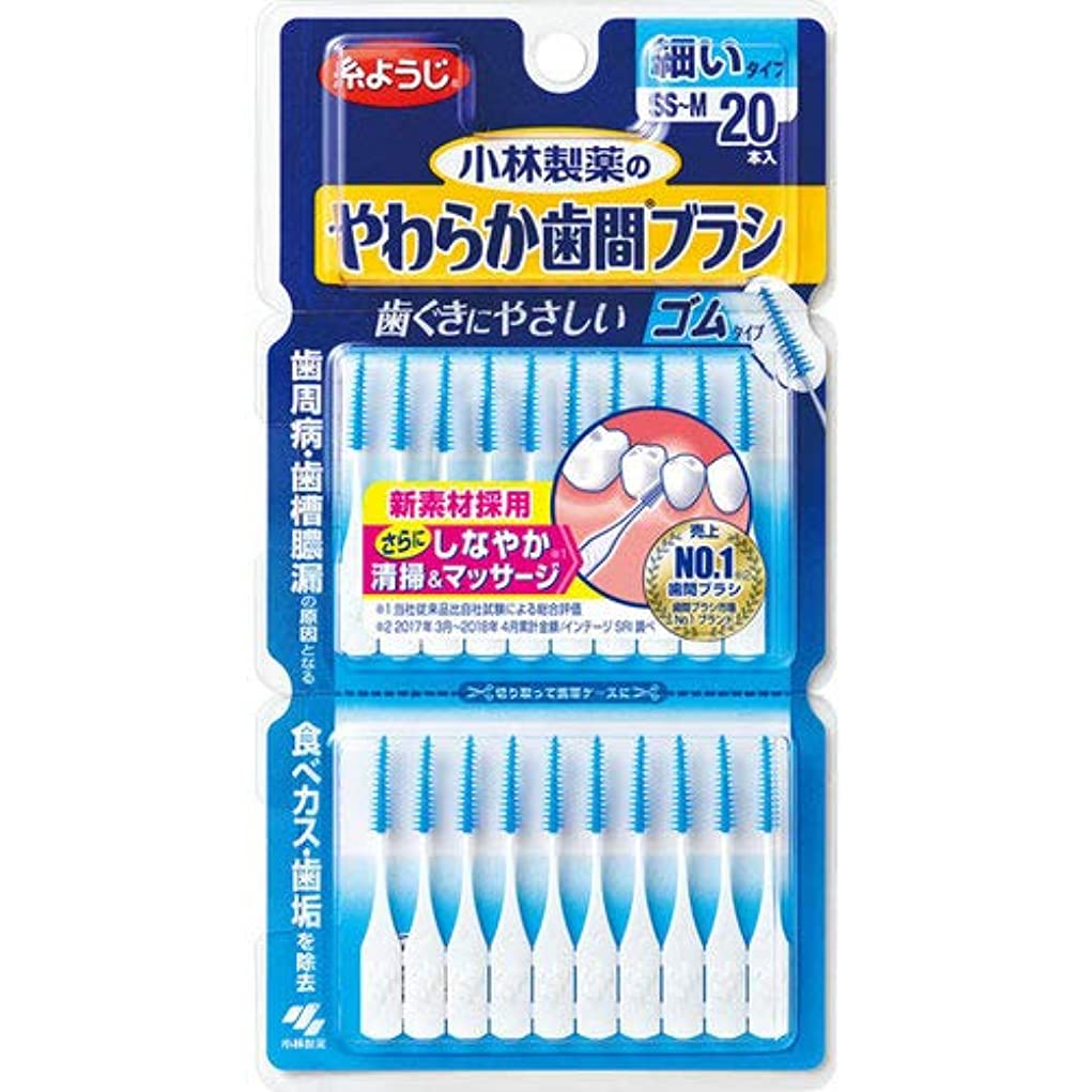 限界限り講堂Dental Dr.やわらか歯間ブラシ 20本