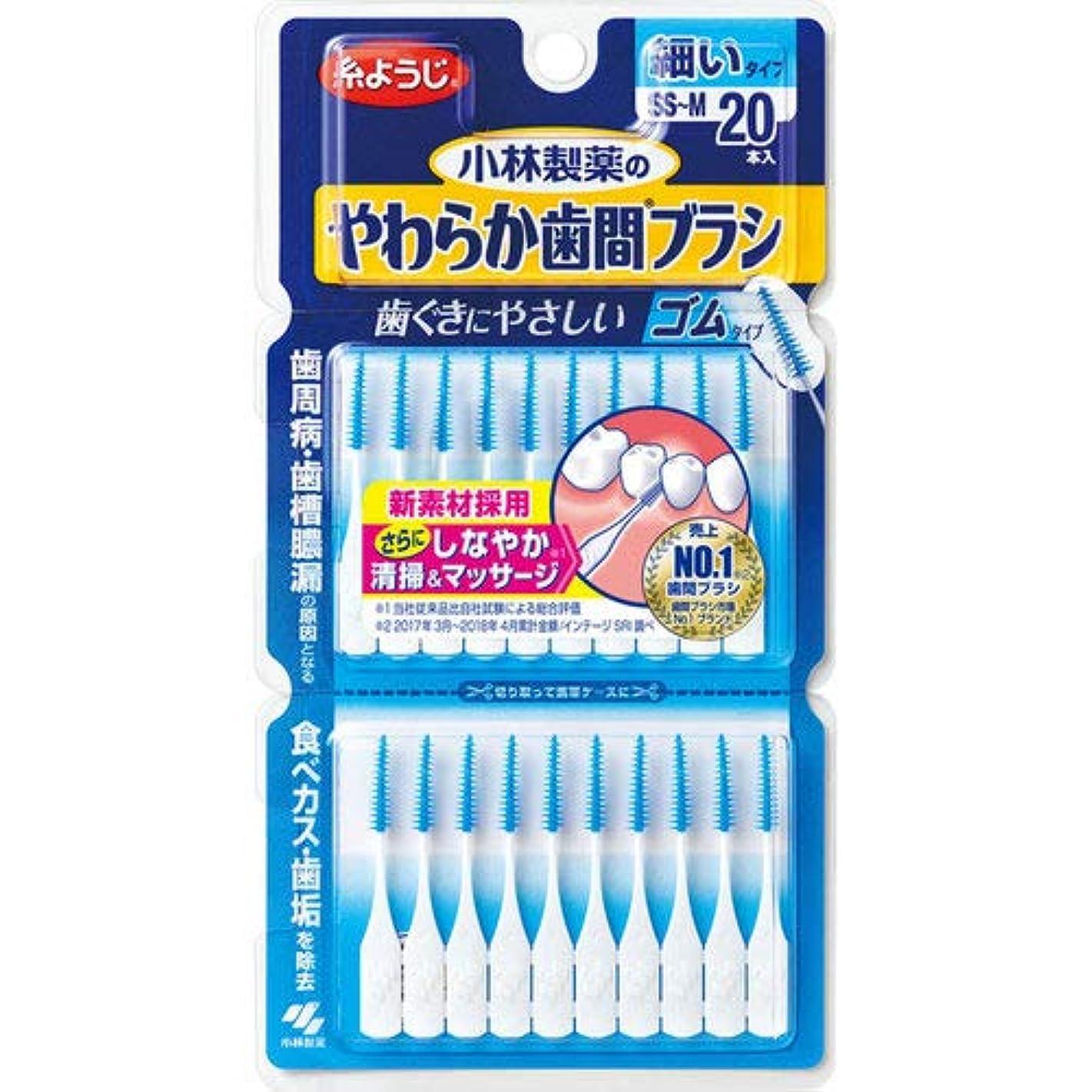 ピッチャーマインドフル有用Dental Dr.やわらか歯間ブラシ 20本